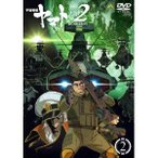 宇宙戦艦ヤマト2202 愛の戦士たち 2 【DVD】