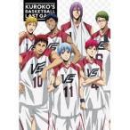 劇場版 黒子のバスケ LAST GAME《特装限定版》 (初回限定) 【DVD】