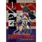 聖剣の刀鍛冶 Vol.1 【DVD】