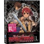 聖剣の刀鍛冶 Vol.1 【Blu-ray】