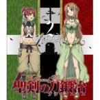 聖剣の刀鍛冶 Vol.2 【Blu-ray】