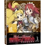 聖剣の刀鍛冶 Vol.3 【Blu-ray】