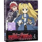 聖剣の刀鍛冶 Vol.4 【Blu-ray】