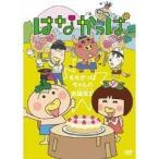 はなかっぱ 第3巻 〜ももかっぱちゃんのお誕生日〜 【DVD】