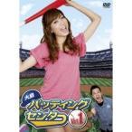 大島バッティングセンター Vol.1 【DVD】