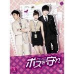 ボスを守れ DVD-BOXI 【DVD】