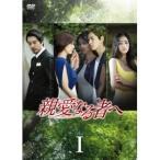 親愛なる者へ DVD-BOX I 【DVD】