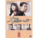 太陽がいっぱい DVD-BOX II 【DVD】