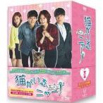猫がいる、ニャー! DVD-BOXI 【DVD】