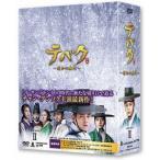 テバク 〜運命の瞬間(とき)〜 DVD-BOX II 【DVD】