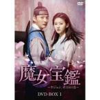 魔女宝鑑〜ホジュン、若き日の恋〜DVD-BOX I 【DVD】