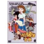 パタパタ飛行船の冒険 Vol.4 【DVD】