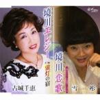 古城千恵/境川エレジー/蛍灯の宿/境川恋歌 【CD】