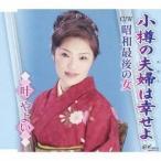 叶やよい/小樽の夫婦は幸せよ/昭和最後の女 【CD】