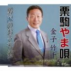 金子竹千/栗駒やま唄/男涙のお立ち酒 【CD】
