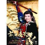 一夢庵風流記 前田慶次  My Dream TAKARAZUKA   DVD