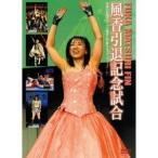 風香引退記念試合  DVD