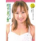 愛川ゆず季プロレスデビュー戦 ゆずポン祭 2010年10月31日(日) 新木場1stRING 【DVD】