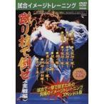 極真カラテ 試合・イメージトレーニング 蹴り技で倒せ<実戦編> 【DVD】