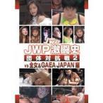 JWP激闘史 〜団体対抗戦2 vs全女&GAEA JAPAN 編〜 【DVD】