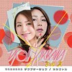 吉川友/URAHARA テンプテーション/いいじゃん (初回限定) 【CD+DVD】