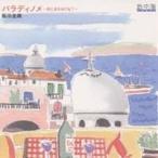 飯田圭織/パラディノメ〜恋に身をゆだねて〜 【CD】