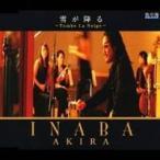 ハピネット・オンライン Yahoo!店で買える「因幡晃/雪が降る 〜Tombe La Neiga〜 【CD】」の画像です。価格は840円になります。