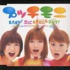 プッチモニ/BABY!恋にKNOCK OUT! 【CD】