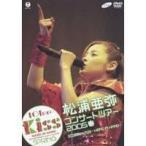 松浦亜弥/松浦亜弥コンサートツアー2005春 101回目の