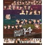 田中れいな/プッチベスト14 Blu-ray Disc 【Blu-ray