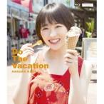 工藤遥/Do The Vacation 【Blu-ray】