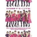 モーニング娘。/DVD映像 ザ・モーニング娘。ALL SINGLES COMPLETE 全35曲 〜10th ANNIVERSARY〜 【DVD】