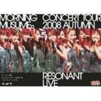 モーニング娘。 コンサートツアー 2008秋〜リゾナント