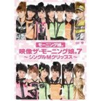 映像 ザ・モーニング娘。7〜シングルMクリップス〜 【DVD】