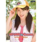 石田亜佑美/AYUMI in GUAM 【DVD】