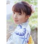 石田亜佑美/颯夏 -souka- 【DVD】
