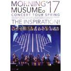 モーニング娘。'17/モーニング娘。'17 コンサートツアー春 〜THE INSPIRATION!〜 【DVD】