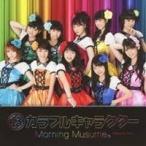 モーニング娘。/13カラフルキャラクター 【CD】