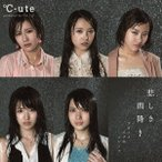 ℃-ute/悲しき雨降り/アダムとイブのジレンマ《初回生産限定盤A》(初回限定) 【CD+DVD】