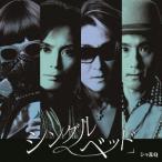 シャ乱Q/「シングルベッド」(初回限定) 【CD+DVD】