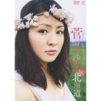 菅谷梨沙子 in 北海道 SUGAYA RISAKO DVD 【DVD】