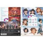 Berryz工房 コンサートツアー 2010 初夏 〜海の家 雄叫びハウス〜 【DVD】