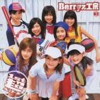 Berryz工房/1st 超ベリーズ 【CD】