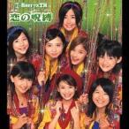 Berryz工房/恋の呪縛 【CD】