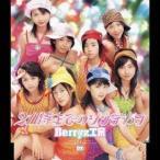 Berryz工房/21時までのシンデレラ 【CD】
