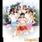 Berryz工房/胸さわぎスカーレット 【CD】