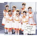 Berryz工房/告白の噴水広場 【CD】