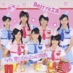 Berryz工房/4th 愛のなんちゃら指数 【CD】