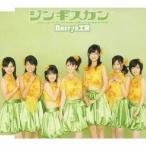 Berryz工房/ジンギスカン 【CD】