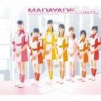 Berryz工房/MADAYADE 【CD】